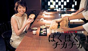 千香子さんの和食大好き♥︎日記⑭ぱくぱくチカチカ
