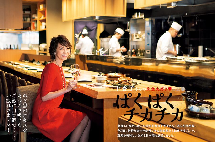 千香子さんの和食大好き♥︎日記15「ぱくぱくチカチカ」