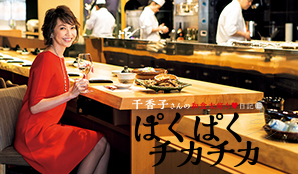 千香子さんの和食大好き♥︎日記⑮ぱくぱくチカチカ
