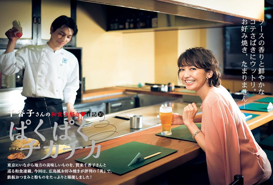 千香子さんの和食大好き♥︎日記16「ぱくぱくチカチカ」