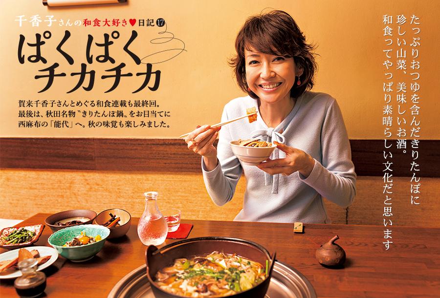 千香子さんの和食大好き♥︎日記17「ぱくぱくチカチカ」