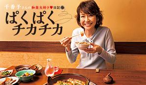 千香子さんの和食大好き♥︎日記⑰ぱくぱくチカチカ