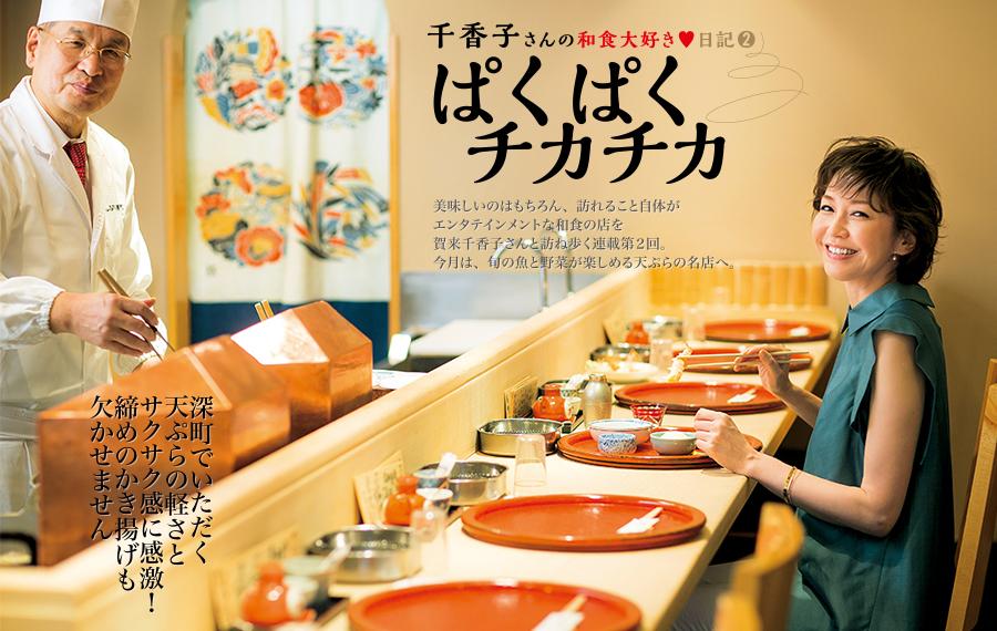 千香子さんの和食大好き♥︎日記2「ぱくぱくチカチカ」