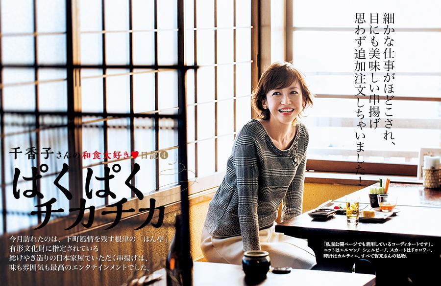 千香子さんの和食大好き♥︎日記4「ぱくぱくチカチカ」