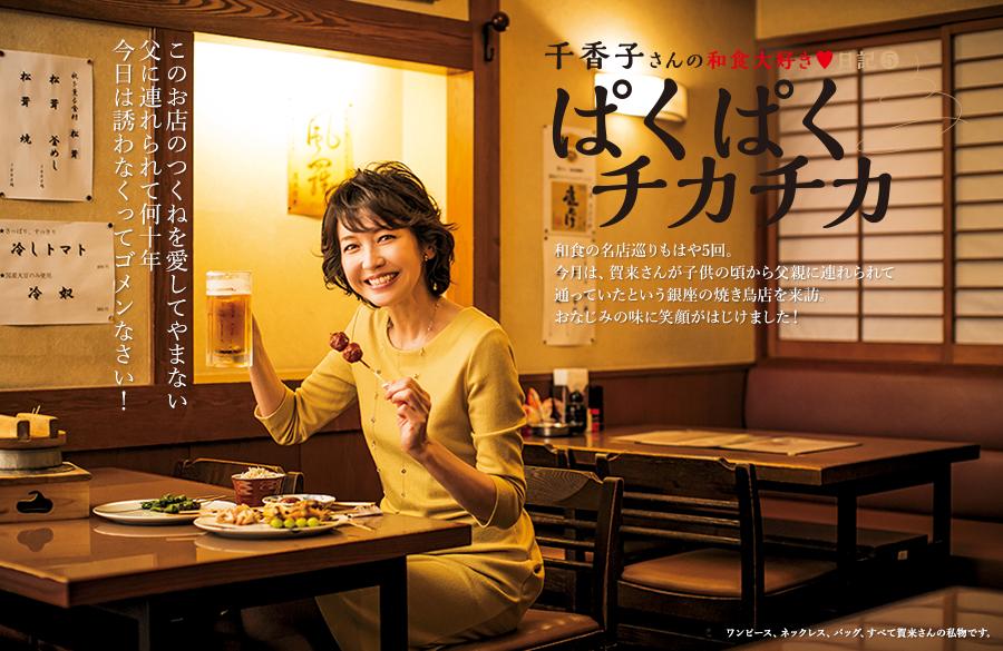 千香子さんの和食大好き♥︎日記5「ぱくぱくチカチカ」