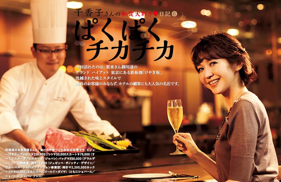 今回訪れたのは、賀来さん御用達のグランド ハイアット 東京にある鉄板焼「けやき坂」。洗練された味とスタイルで海外のお客様のみならず、ホテルの顧客にも大人気の名店です。