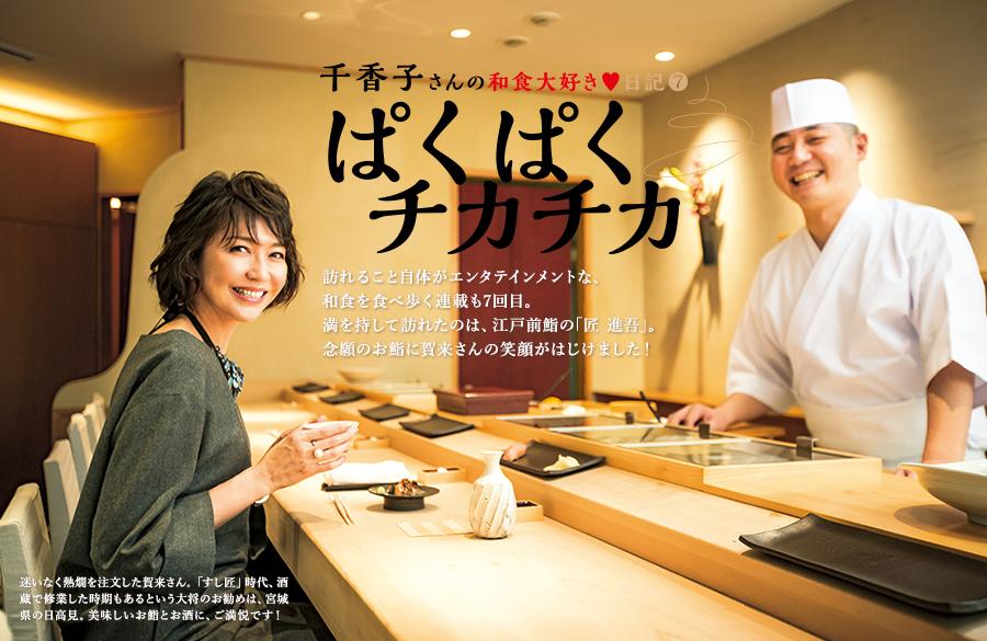 訪れること自体がエンタテインメントな、和食を食べ歩く連載も7回目。満を持して訪れたのは、江戸前鮨の「匠 進吾」。念願のお鮨に賀来さんの笑顔がはじけました!