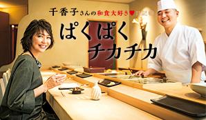 千香子さんの和食大好き♥︎日記⑦ ぱくぱくチカチカ