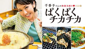 千香子さんの和食大好き♥︎日記⑨ ぱくぱくチカチカ