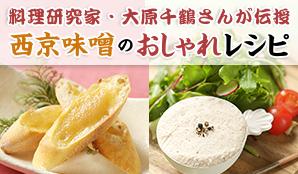 料理研究家・大原千鶴さんが伝授 西京味噌のおしゃれレシピ