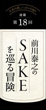 前川泰之のSAKEを巡る冒険