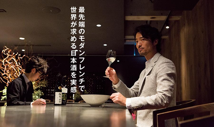 最先端のモダンフレンチで世界が求める日本酒を実感!