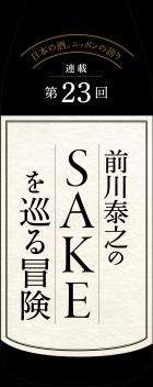 前川泰之SAKEで巡る冒険 第23回