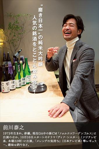 """""""磨き日本一""""の純米大吟醸人気の銘酒をとことん飲み比べ!"""