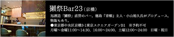 獺祭Bar23(京橋)