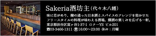 Sakeria酒坊主(代々木八幡)