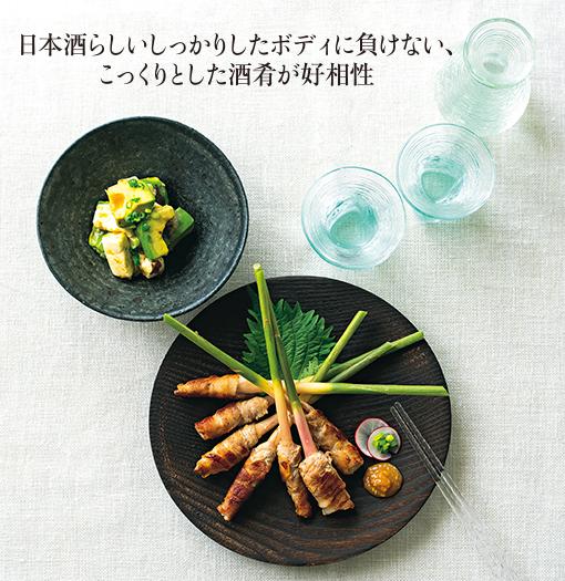 日本酒らしいしっかりしたボディに負けない、こっくりとした酒肴が好相性