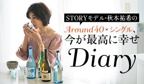 STORYモデル・秋本祐希のAround40 × シングル、今が最高に幸せDiary