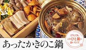 【今月のひと皿】あったかきのこ鍋