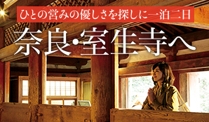 人の営みの優しに探しに一泊二日 奈良・室生寺へ