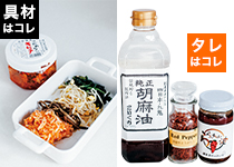 キムチナムル餃子