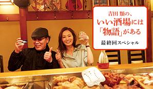 名店をつくった女の歴史に耳傾けて一献 吉田 類の、いい酒場には「物語」がある
