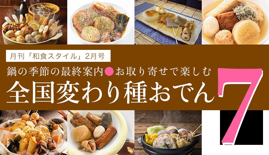 月刊「和食スタイル」2月号 鍋の季節の最終案内●お取り寄せで楽しむ 全国変わり種おでん7