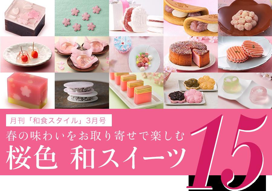 春の味わいをお取り寄せで楽しむ 桜色 和スイーツ15