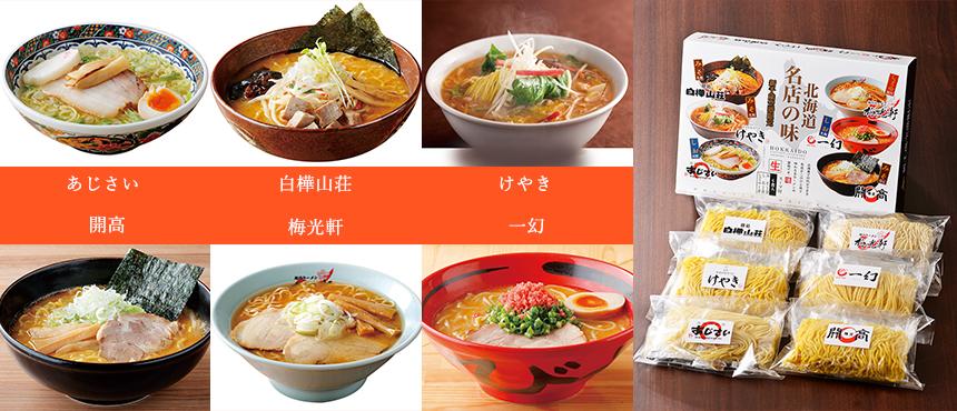 「北海道名店の味6食入り」