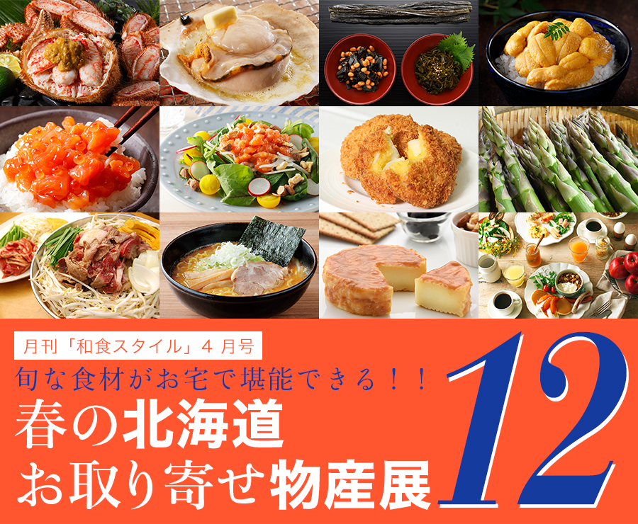 月刊「和食スタイル」4月号 旬な食材がお宅で堪能できる!!春の北海道お取り寄せ物産展