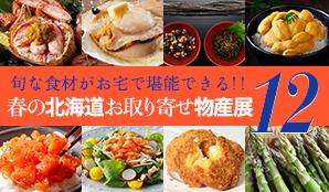 旬な食材がお宅で堪能できる!!春の北海道お取り寄せ物産展