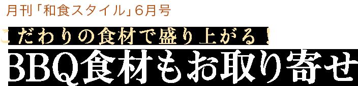月刊「和食スタイル」6月号 こだわりの食材で盛り上がる!BBQ食材もお取り寄せ