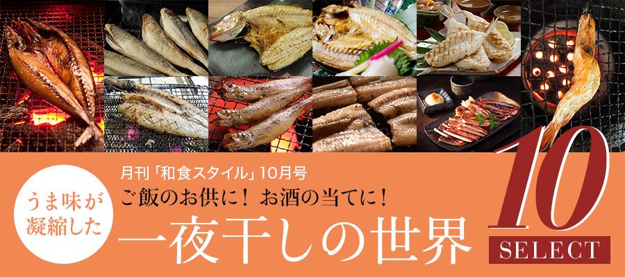 月刊「和食スタイル」10月号 ご飯のお供に! お酒の当てに! うま味が凝縮した一夜干しの世界