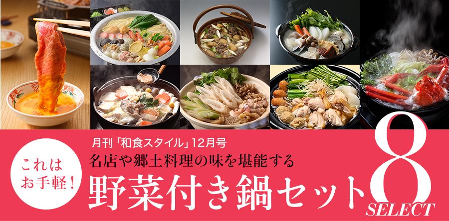 月刊「和食スタイル」12月号 名店や郷土料理の味を堪能する これはお手軽!野菜付き鍋セット 8SELECT