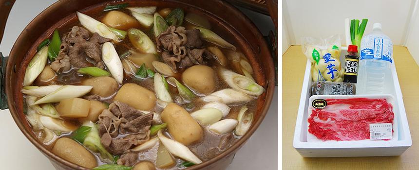 日本一の芋煮会事務局公認芋煮セット