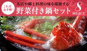 名店や郷土料理の味を堪能する これはお手軽!野菜付き鍋セット