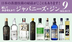 日本の蒸溜技術の結晶がここにもあります! 試してみませんか⁈ジャパニーズ・ジン 9SELECT