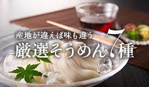月刊「和食スタイル」8月号 猛暑だからこそ美味しさも引き立ちます! 産地が違えば味も違う厳選そうめん7種
