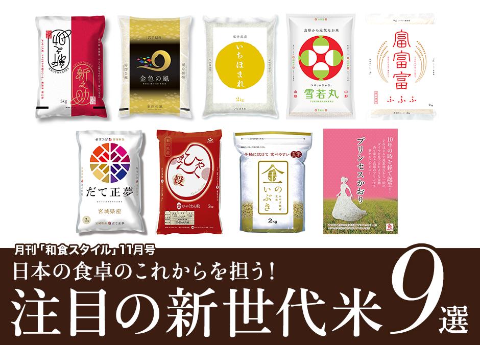 月刊「和食スタイル」11月号 日本の食卓のこれからを担う!注目の新世代米9選