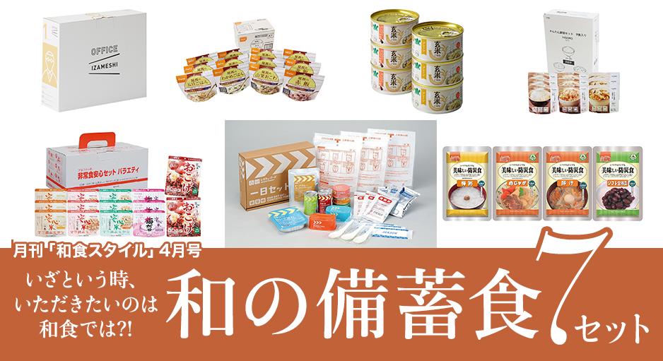 月刊「和食スタイル」4月号 いざという時、いただきたいのは和食では?! 和の備蓄食7セット