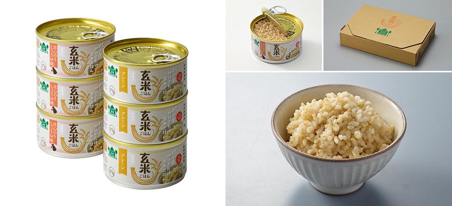 玄米ごはん缶