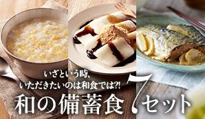 いざという時、いただきたいのは和食では?! 和の備蓄食7セット