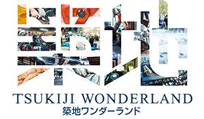 Vol.1 – TSUKIJI WONDERLAND(築地ワンダーランド)