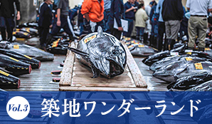 Vol.3 – TSUKIJI WONDERLAND(築地ワンダーランド)