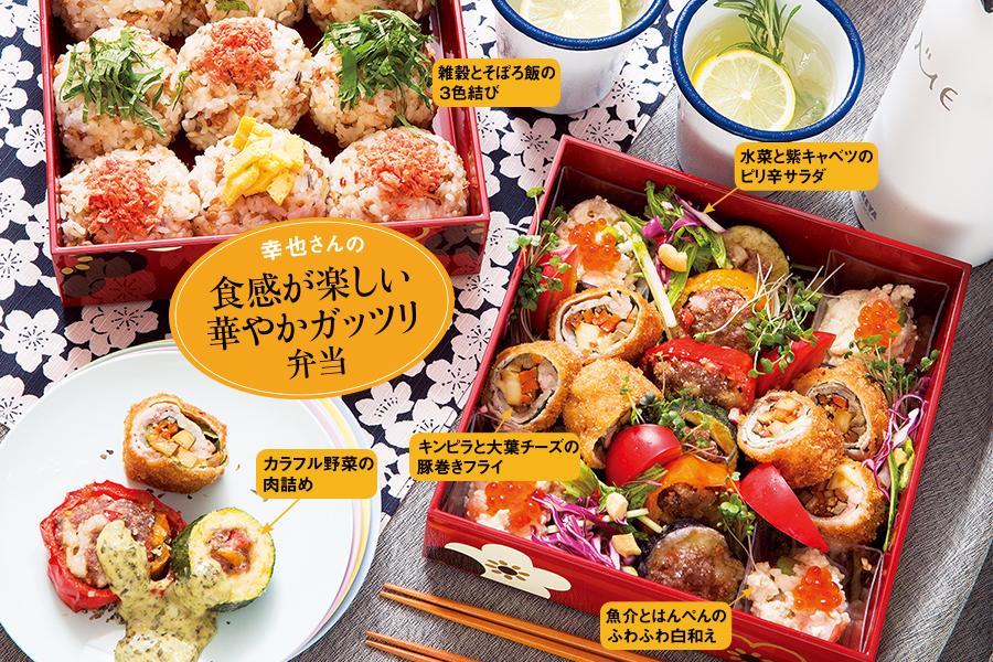 幸也さんの食感が楽しい華やかガッツリ弁当
