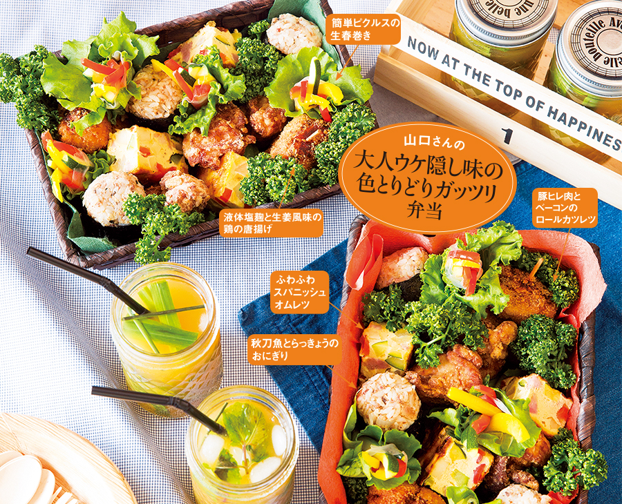 山口さんの大人ウケ隠し味の色とりどりガッツリ弁当