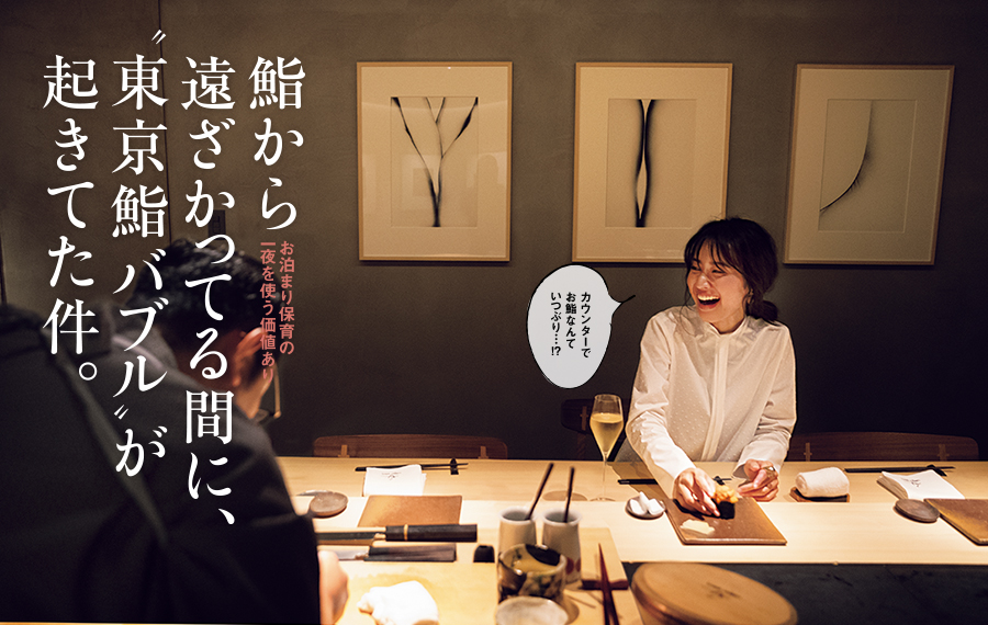 鮨から遠ざかってる間に、〝東京鮨バブル〟が起きてた件。