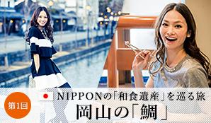 第1回 NIPPONの「和食遺産」を巡る旅 岡山の「鯛」