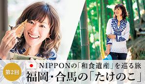第2回 NIPPONの「和食遺産」を巡る旅 福岡・合馬の「たけのこ」