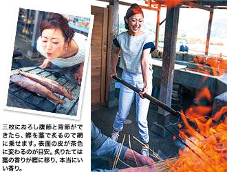 三枚におろし腹節と背節ができたら、鰹を藁で炙るので網に乗せます。表面の皮が茶色に変わるのが目安。炙りたては藁の香りが鰹に移り、本当にいい香り。